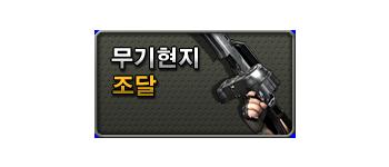 무기현지조달