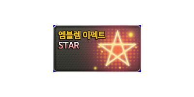 엠블렘이펙트 STAR