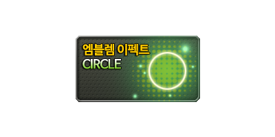 엠블렘이펙트 CIRCLE