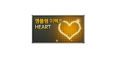 엠블렘이펙트 HEART