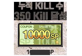 10,000 SP 쿠폰