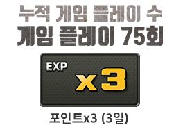 포인트x3 (3일)
