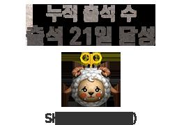 SHEEP M67 (7일)