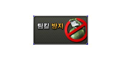 팀킬방지(7일)